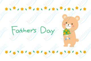 クマのイラストのかわいい父の日のメッセージカード|テンプレートの無料ダウンロードは【書式の王様】