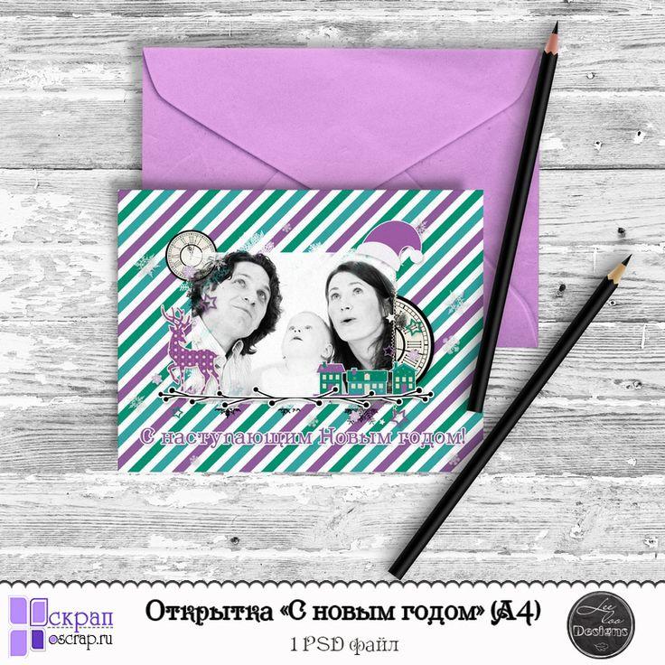 """Открытка """"С новым годом"""" (формат А4)"""