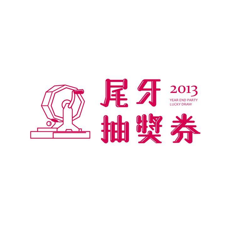 Logotype / 1 on Behance