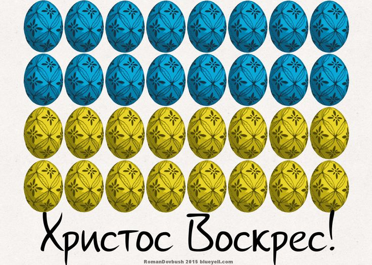 how to say happy easter in ukrainian