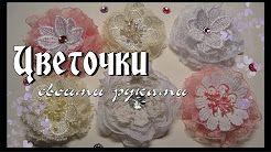 как сделать цветы для скрапбукинга - YouTube