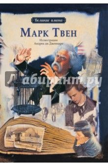 Ли-Юнь Чанг - Марк Твен обложка книги