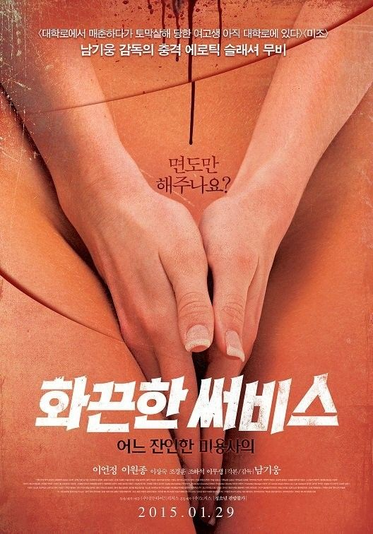 Download 18+ Film Korea Hot Service : A Cruel Hairdresser Subtitle Indonesia. English Full Movie Gratis Film Semi 18+ Ganool Untuk HP.