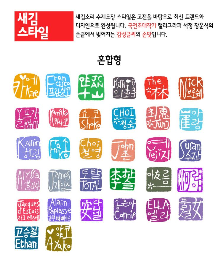 Using 2 languages | 도장 - Korean name stamps