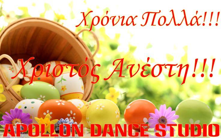Apollon dance studio...: Χρόνια Πολλά!!! Χριστός Ανέστη!!!
