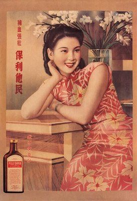 Love these old fashioned Shanghai Girls posters!