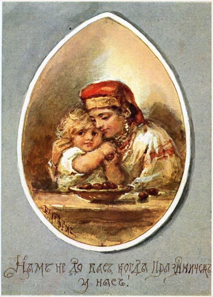 открытки елизаветы бем - Поиск в Google