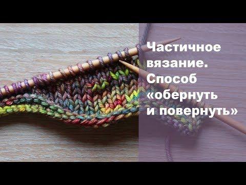 Частичное вязание. Способ «обернуть и повернуть» - YouTube