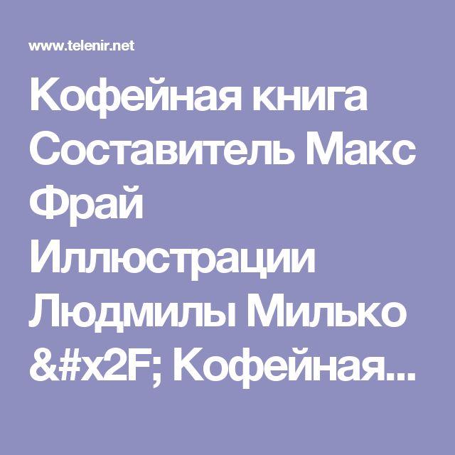 Кофейная книга Составитель Макс Фрай Иллюстрации Людмилы Милько / Кофейная книга