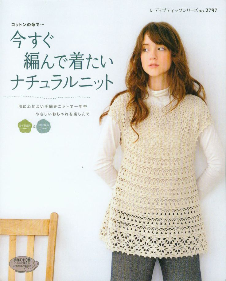 The Japanese have such a beautiful way with crochet... love their designs!