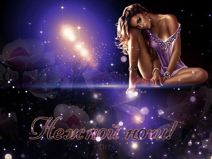 Картинки гифки спокойной ночи любимой женщине
