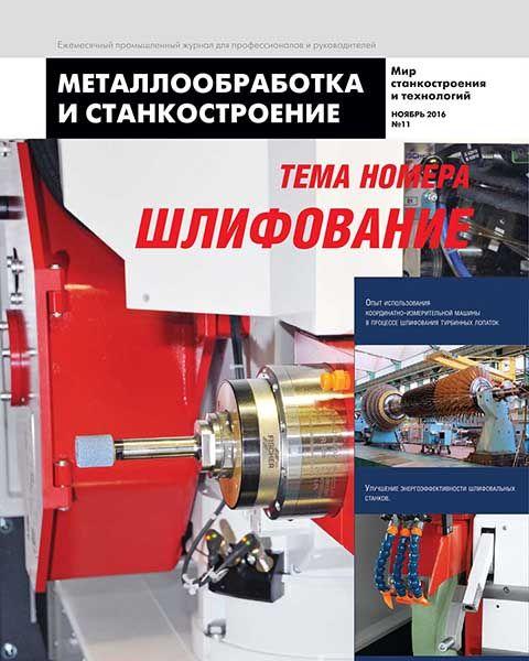 Металлообработка и станкостроение №11 ноябрь 2016