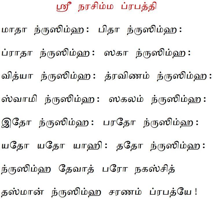 Narasimha Text | சுலோகம் - தமிழ் - Narasimha - Tamil ...