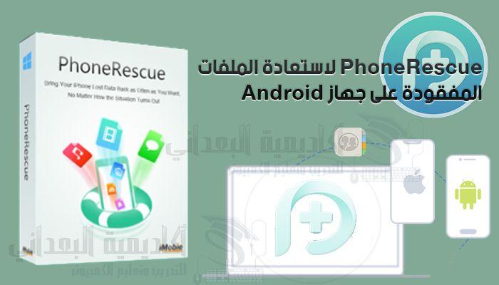 Phonerescue لاستعادة الملفات المفقودة على جهاز Android Android