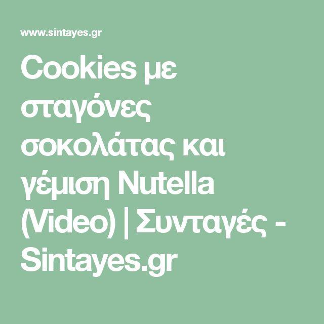 Cookies με σταγόνες σοκολάτας και γέμιση Nutella (Video)   Συνταγές - Sintayes.gr