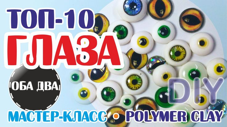 топ-10 Глаза для игрушек своими руками • мастер-класс • polymer clay ( D...
