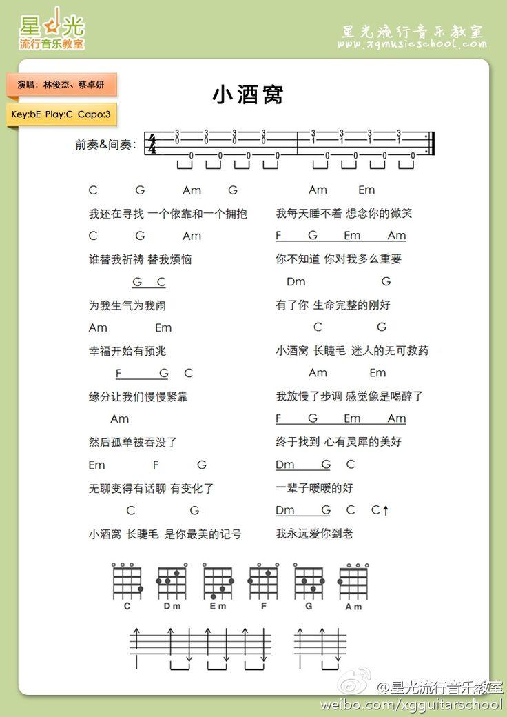 小酒窩ukulele譜