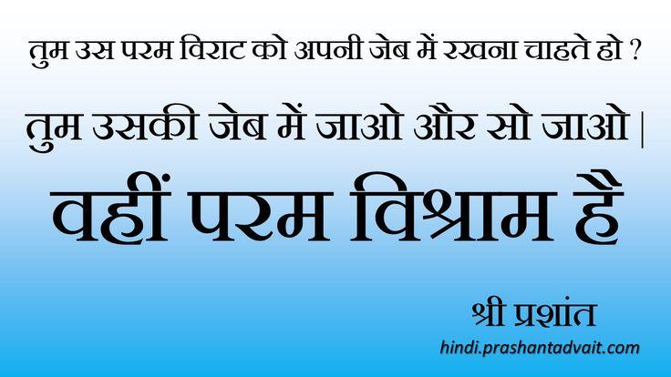 तुम उस परम विराट को अपनी जेब में रखना चाहते हो? तुम उसकी जेब में जाओ और सो जाओ। वहीँ परम विश्राम है। ~ श्री प्रशांत  #ShriPrashant #Advait #rest #ultimate Read at:- prashantadvait.com Watch at:- www.youtube.com/c/ShriPrashant Website:- www.advait.org.in Facebook:- www.facebook.com/prashant.advait LinkedIn:- www.linkedin.com/in/prashantadvait Twitter:- https://twitter.com/Prashant_Advait