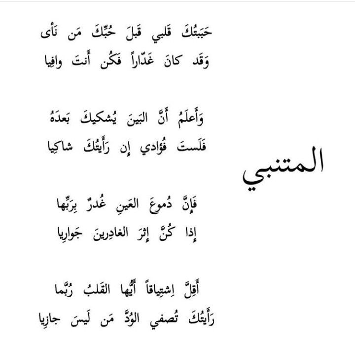 Pin By Skull Island80 On Arabic Arabic Poetry Poems Quotes
