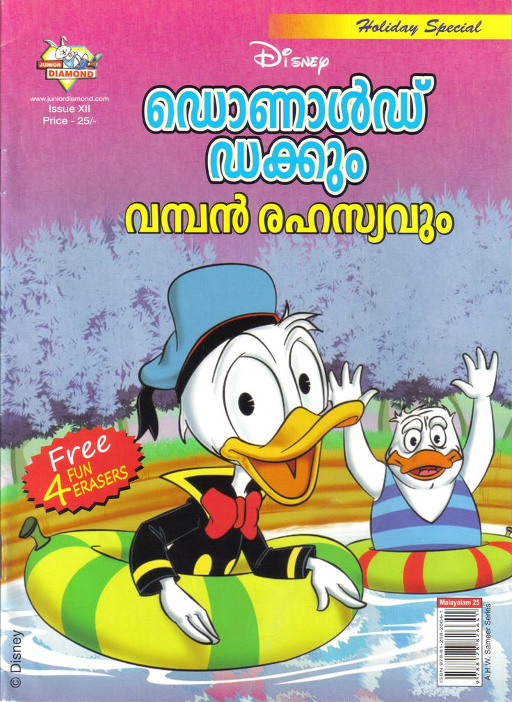 India - Donald Duck (Malayalam) Scanned image of comic book (© Disney) cover
