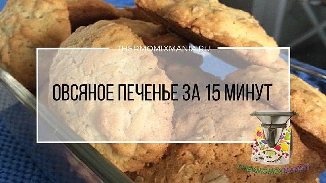 Овсяное печенье за 15 минут Термомикс ТМ5 от thermomixication.РЕЦЕПТЫ ТЕРМОМИКС | Thermomixmania