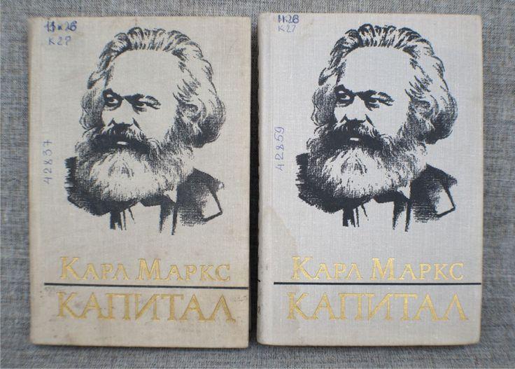 «Книга Капитал. Карл Маркс. 2 тома. 1975 г.
