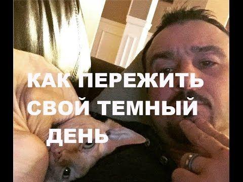 КАК ПЕРЕЖИТЬ СВОЙ ТЕМНЫЙ ДЕНЬ....Андрей Шаповалов - YouTube