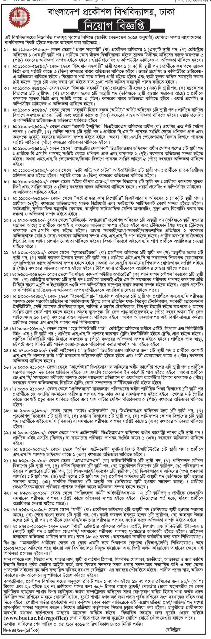 Bangladesh Engineering University jobs Circular 2016 Name of the Position: Chief…