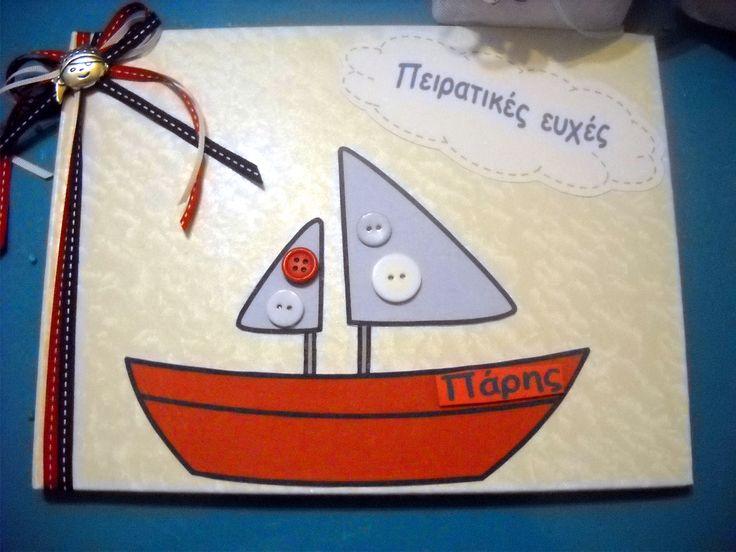 βιβλίο ευχών  με θέμα πειρατής
