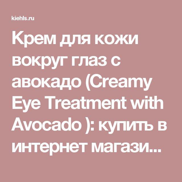 Крем для кожи вокруг глаз с авокадо (Creamy Eye Treatment with Avocado ): купить в интернет магазине. Каталог, цены, отзывы | Kiehls