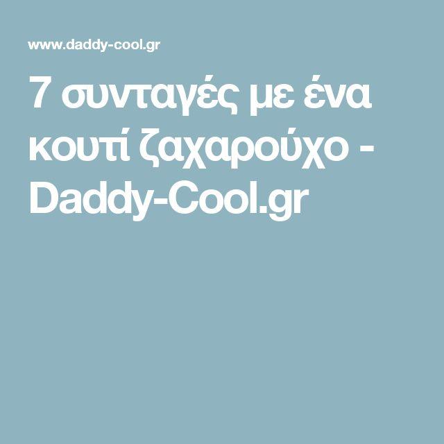 7 συνταγές με ένα κουτί ζαχαρούχο - Daddy-Cool.gr