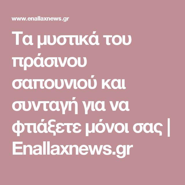 Τα μυστικά του πράσινου σαπουνιού και συνταγή για να φτιάξετε μόνοι σας   Enallaxnews.gr