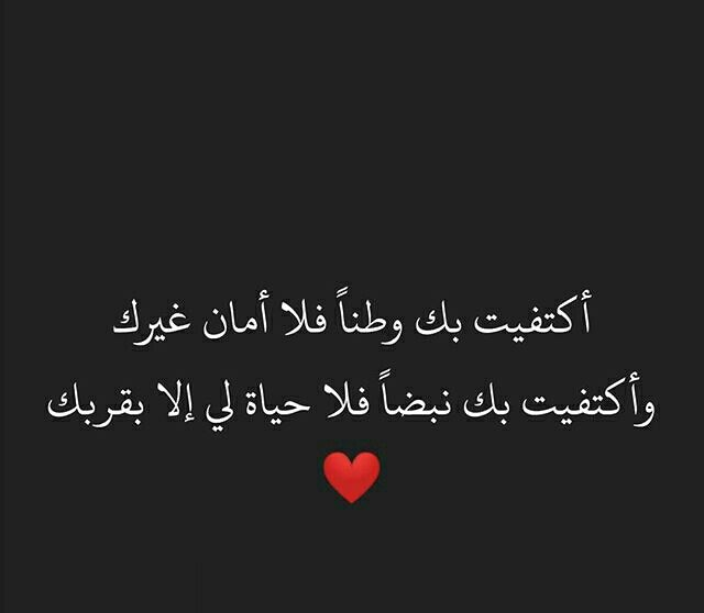Pin By Tia On For You Arabic Love Quotes Love Quotes Quotes