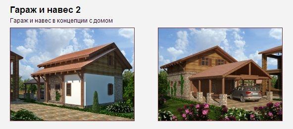 Гараж и навес в концепции с домом