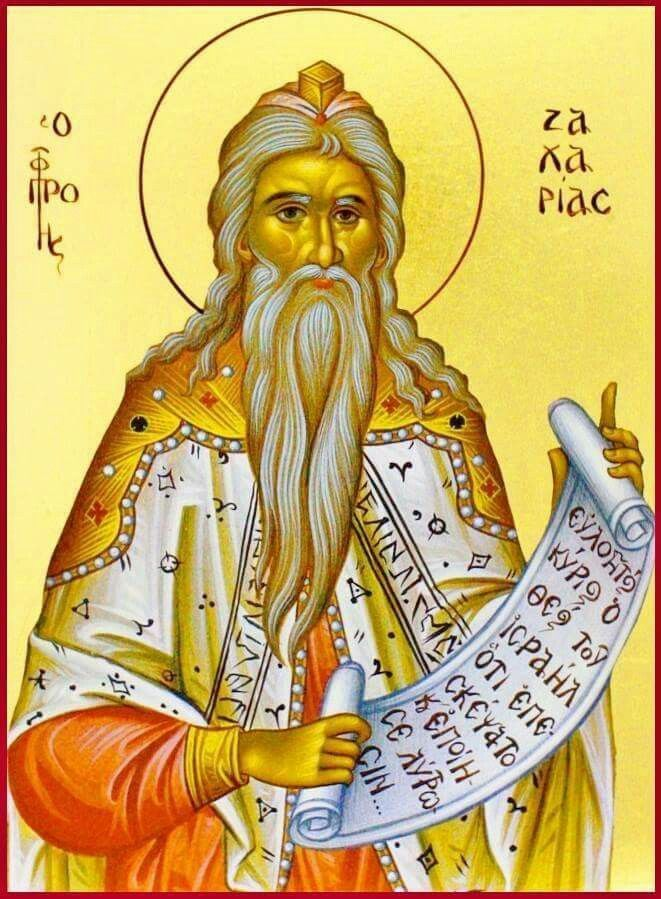 Св. Захарије