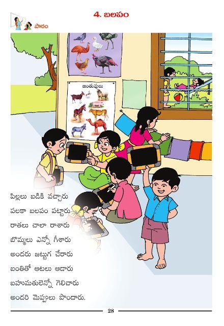 Classroom Teaching Activities: Telugu Picture Reading Video Lesson BALAPAM (బలపం)...