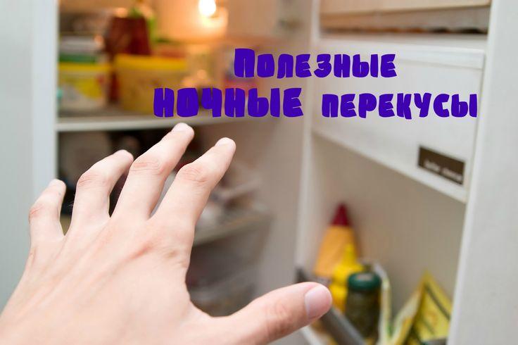 Полезные НОЧНЫЕ перекусы/Что нужно съесть, чтобы УСНУТЬ?