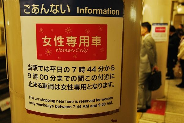 Women Only Trains - Japanese Public Transport Solution on Tokyo Metro