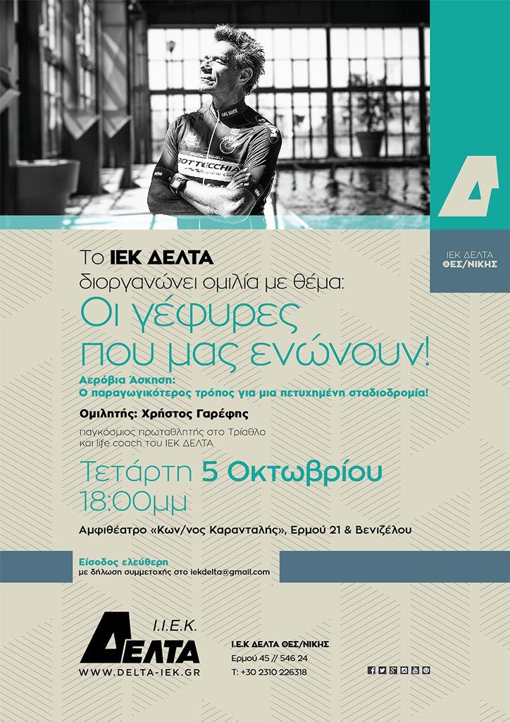 Αφίσα για την Ομιλία του Χρήστου Γαρέφη
