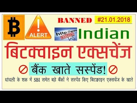 Best 25 aids in hindi ideas on pinterest tattoos om book nice bitcoin cryptocurrency latest news in hindi banks suspends bitcoin exchanges accounts in fandeluxe Image collections