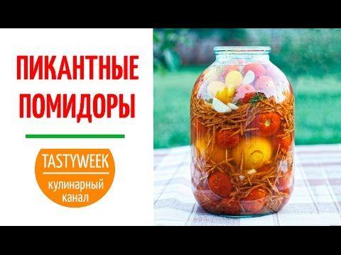 Острые квашеные помидоры. Пикантный рецепт - YouTube