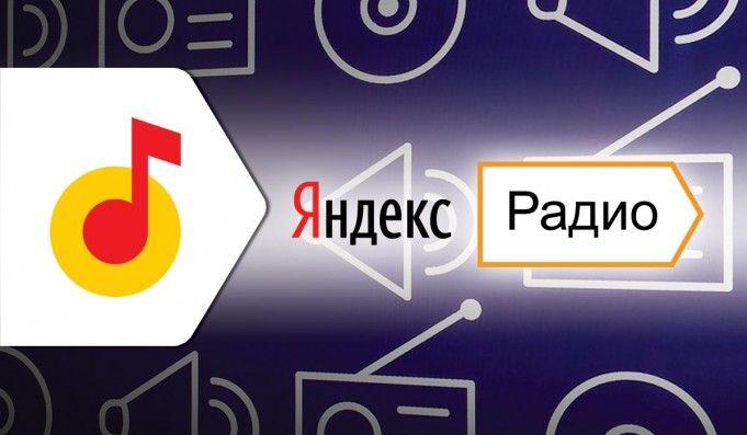 Yandex Radio Yeni Müzik Servisi