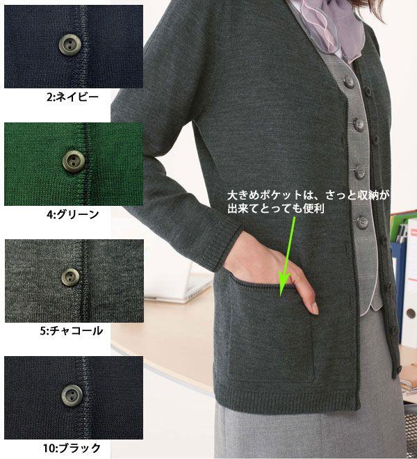 Vネックロングカーディガン/事務服・企業制服・オフィスユニフォーム・通勤にもおすすめ!