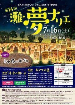 兵庫県神戸市の六甲風の郷公園で第回灘夢ナリエが7月16日土に開催されます 阪神淡路大震災の記憶を風化させず防災という観点で区内の地域を超えた交流を強めるためのいイベントです コンサートや盆踊りがありますのでぜひ足を運んでみてください tags[奈良県]