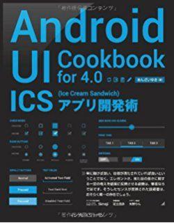 「アプリ 画面デザイン 日本」の画像検索結果