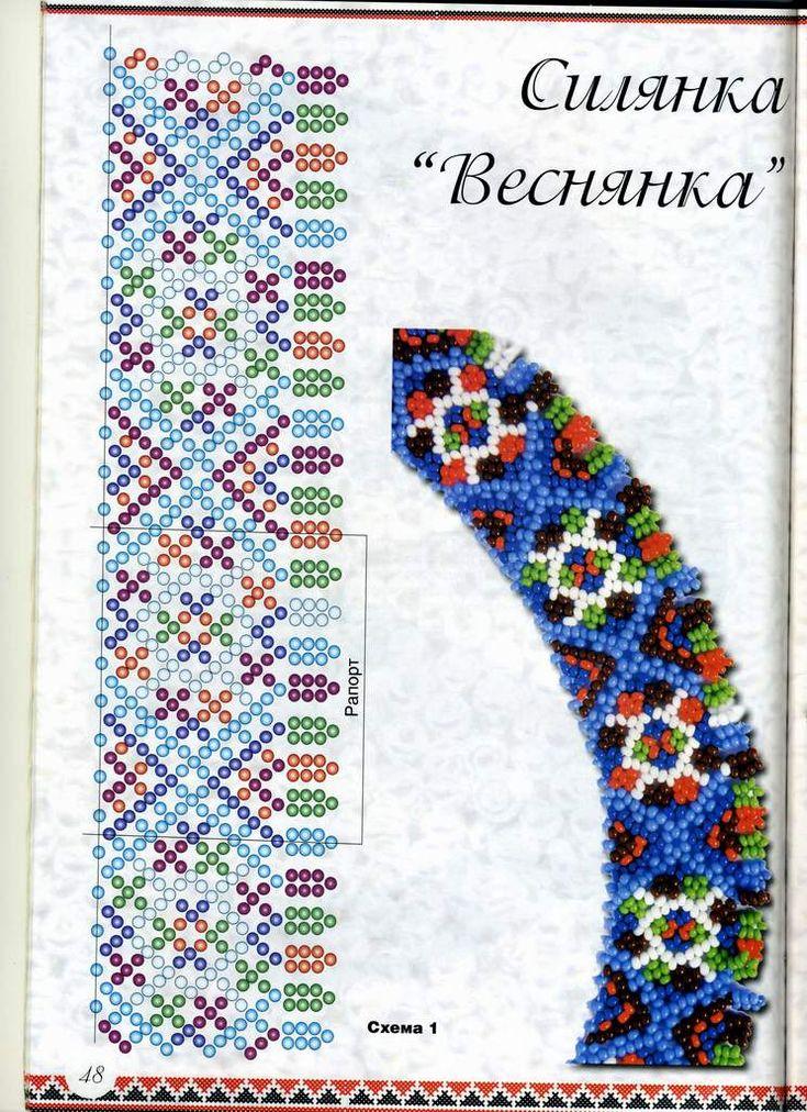 Силянка— схемы традиционных украинских украшений   VIP бижутерия