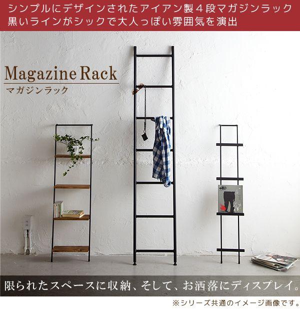 幅25cmの壁面を利用したお洒落なアイアン製のマガジンラック飾り棚/ブックシェルフ/ディスプレイラック/収納棚/収納家具/アイアン。【送料無料】日本製で見せる収納を考えたお洒落なマガジンラック飾り棚/ブックシェルフ/ディスプレイラック/HMR-010