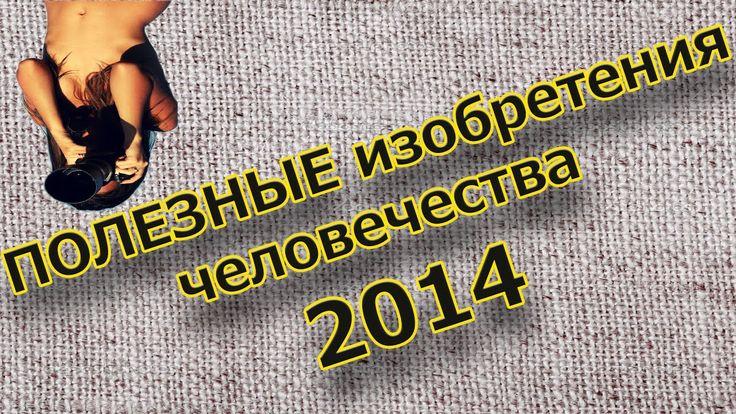 ИЗОБРЕТЕНИЯ Полезные НОВЫЕ видео 2014 {10 штук}: http://youtu.be/506kjpJOh4E интересное, интересное в мире, интересный факт, самые интересные факты