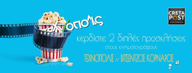 Το CRETAPOST σας… πάει σινεμά – Κερδίστε δωρεάν προσκλήσεις - http://www.saveandwin.gr/diagonismoi-sw/to-cretapost-sas-paei-sinema-kerdiste-dorean-proskliseis/