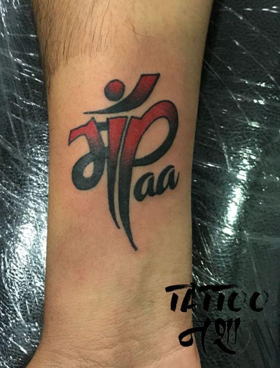 c518a069a maa paa tattoo maa paa tattoo design maa paa on wrist by anurag chouhan @ tattoo nasha